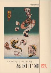 16146.utagawa.9784861525438